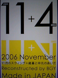 「11+4」