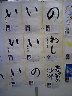 新宿駅前西口にあった書道展より。この並べ方には作為を感じる。