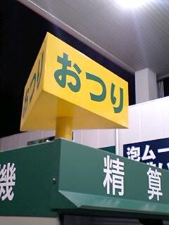 永ちゃん290円